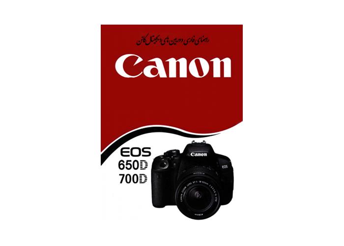 دیدنگار|کتاب آموزش عکاسی|کتاب آموزشی کانن Canon EOS 700D / 650D Book