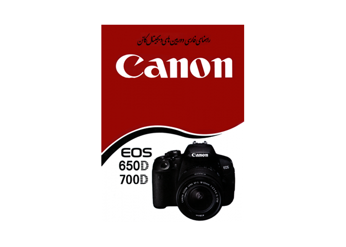 کتاب آموزشی کانن Canon EOS 700D / 650D Book