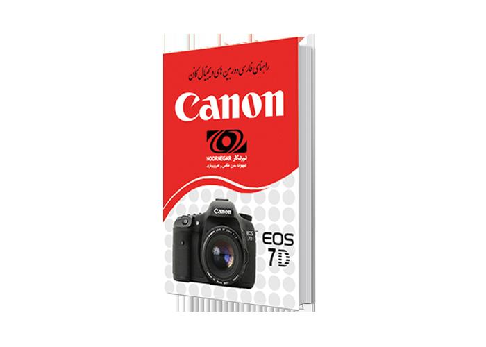 دیدنگار|کتاب آموزش عکاسی|کتاب آموزشی کانن Canon EOS 7D Book