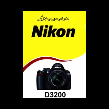 کتاب آموزشی نیکون Nikon D3200 Book