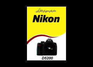 کتاب آموزشی نیکون Nikon D5200 Book