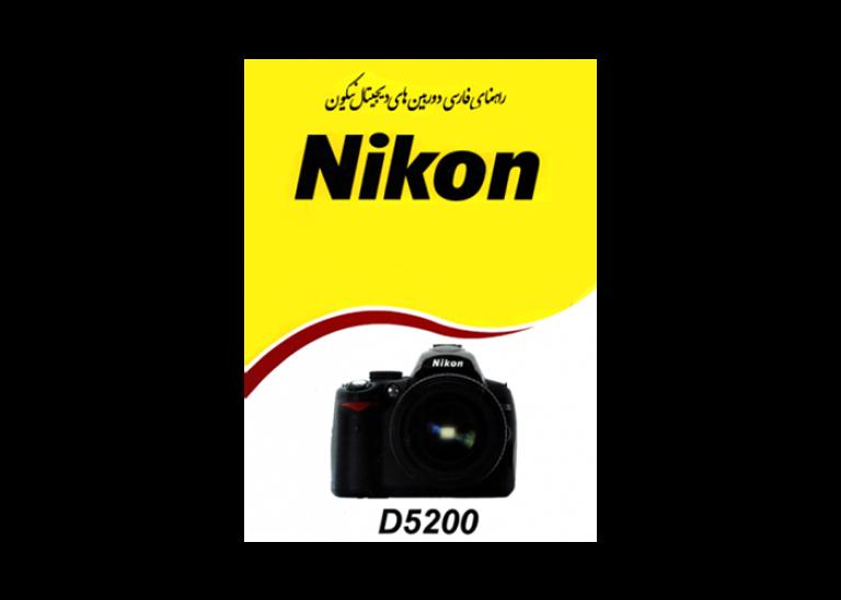 دیدنگار|کتاب آموزش عکاسی|کتاب آموزشی نیکون Nikon D5200 Book
