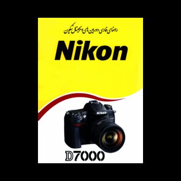 کتاب آموزشی نیکون Nikon D7000 Book
