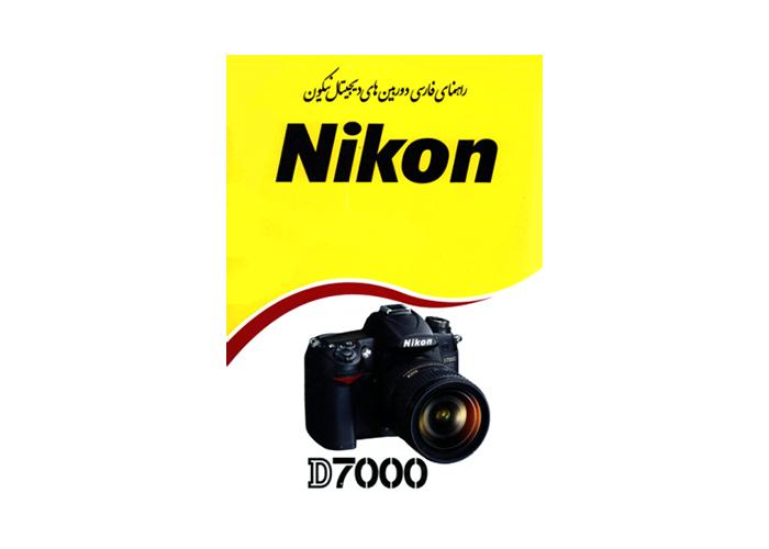 دیدنگار|کتاب آموزش عکاسی|کتاب آموزشی نیکون Nikon D7000 Book