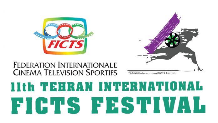 فراخوان جشنواره بین المللی عکس ورزشی