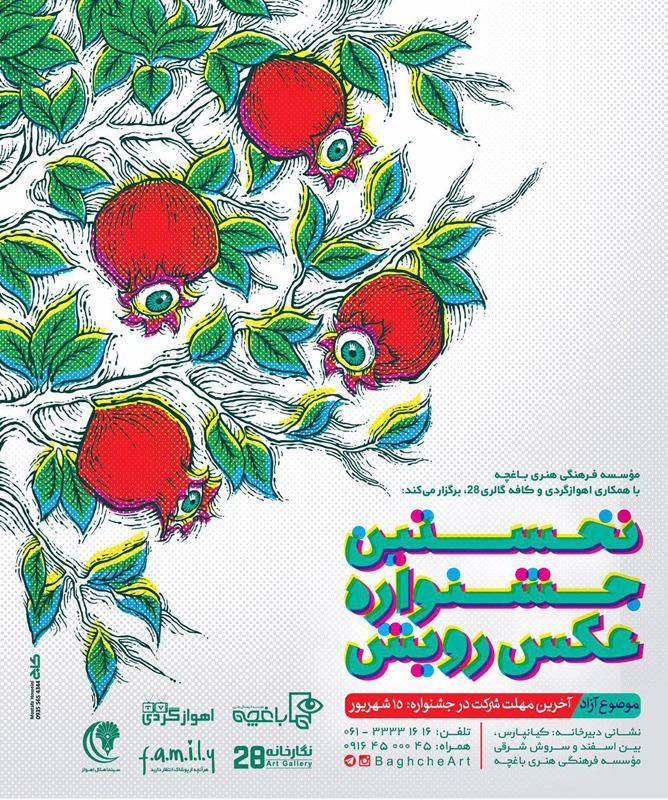 """فراخوان نخستین جشنواره عکس """"رویـش"""""""