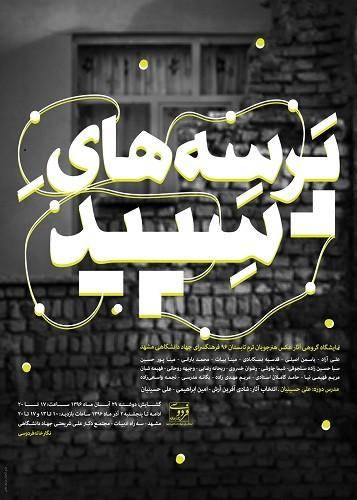 نمایشگاه گروه عکس (پرسه های سپید) در مشهد
