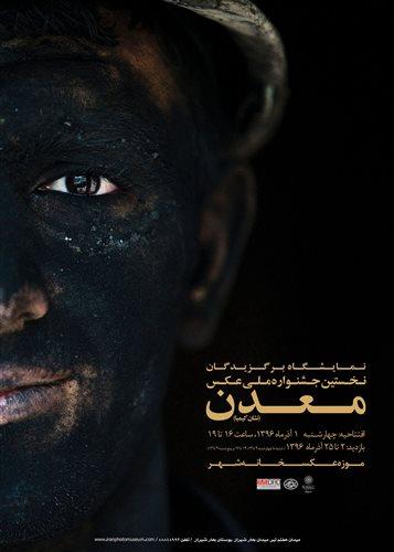 نمایشگاه برگزیدگان نخستین جشنواره ملی عکس