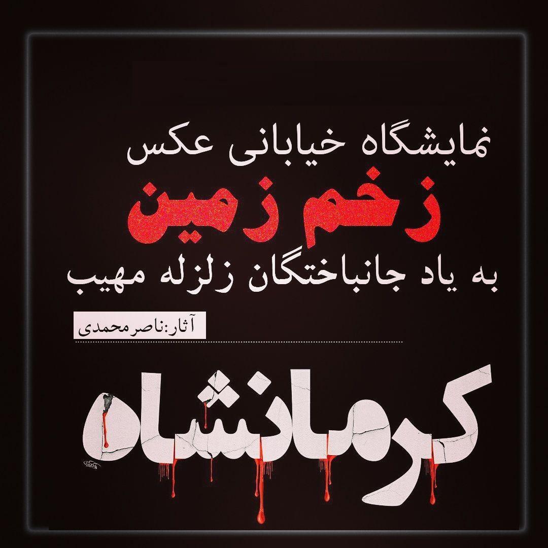 نمایشگاه خیابانی عکس ((زخم زمین)) در زنجان دایر شد