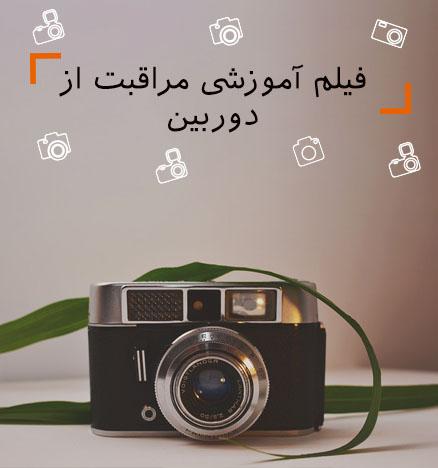 فیلم آموزش تخصصی نگهداری و مراقبت از دوربین عکاسی