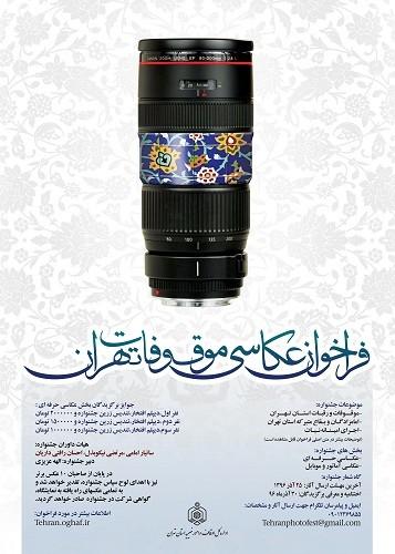 فراخوان مسابقه عکاسی از موقوفات تهران اعلام شد