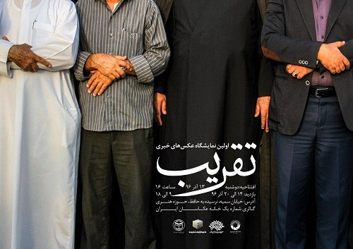 نمایشگاه عکس ((تقریب)) در خانه عکاسان ایران