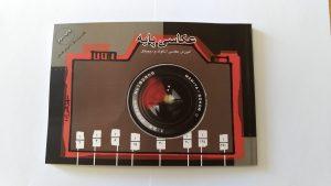 دیدنگار|کتاب آموزش عکاسی|کتاب آموزشی عکاسی پایه