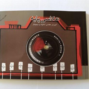 کتاب عکاسی پایه