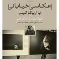 .معرفی کتاب عکاسی خیابانی با اریک کیم