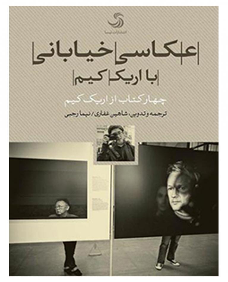 معرفی کتاب عکاسی خیابانی با اریک کیم