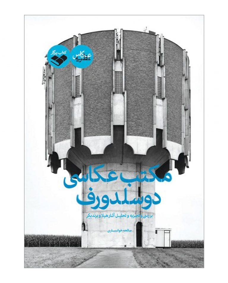 معرفی کتاب مکتب عکاسی دوسلدورف