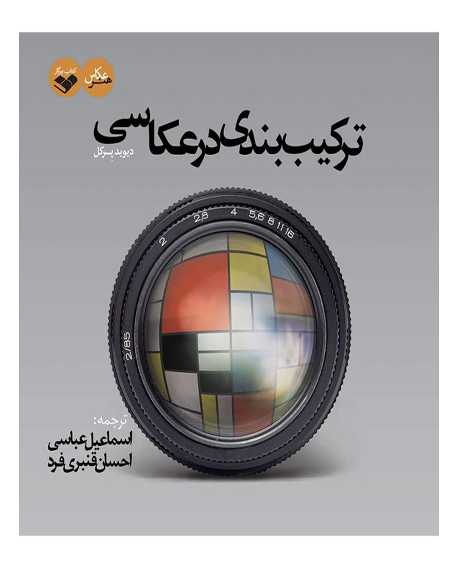 معرفی کتاب ترکیب بندی در عکاسی