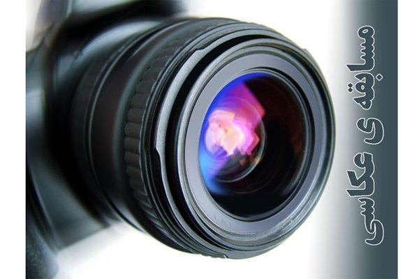خبر فوری: مسابقه عکاسی دیدنگار