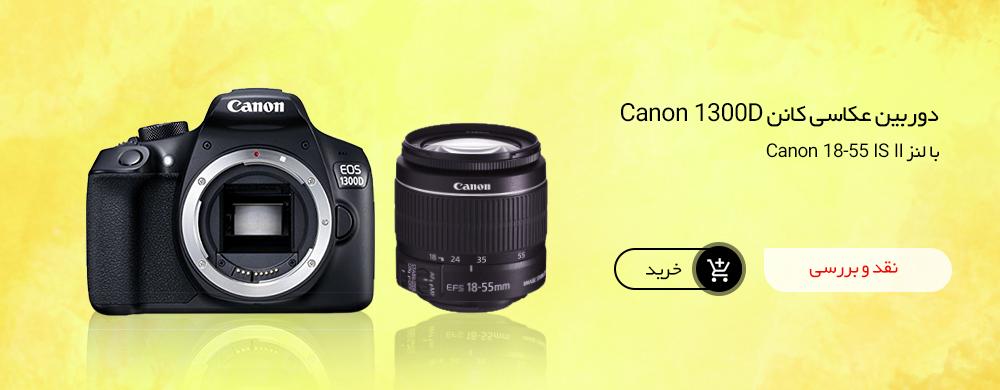 دوربین عکاسی کانن Canon 1300D با لنز 55-18 IS II