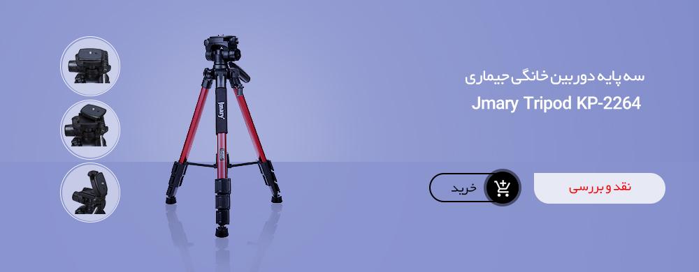 سه پایه دوربین عکاسی