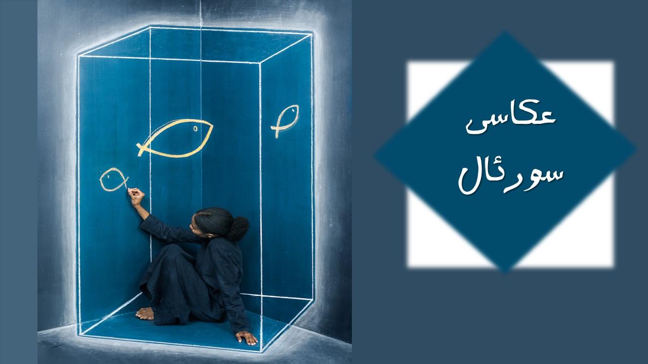 خلاقیت در عکاسی سورئال بدون فتوشاپ
