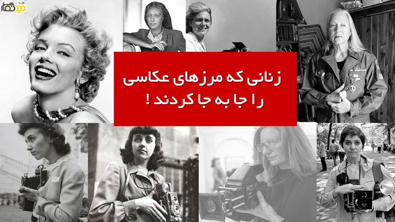 زنانی که مرزهای عکاسی را درهم شکافتند