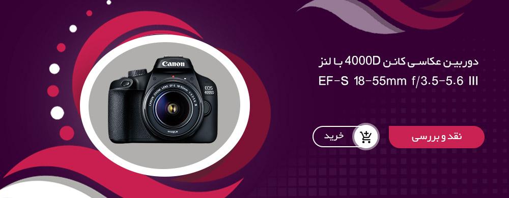 دوربین 4000d