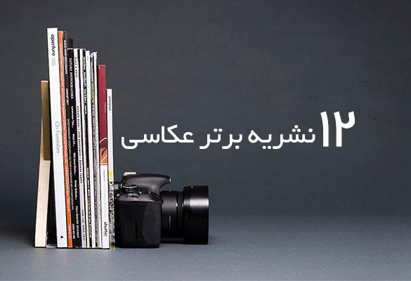 مجله های عکاسی برتر
