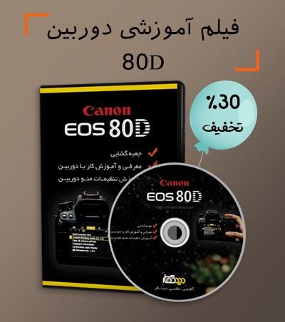 فیلم آموزشی دوربین کانن 80 دی