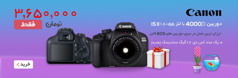 فروش ویژه دوربین 4000D