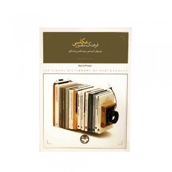 خرید کتاب فرهنگ مصور عکاسی