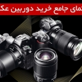 .راهنمای خرید دوربین عکاسی
