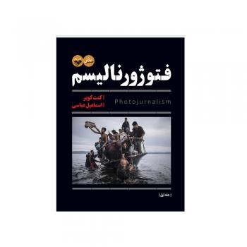 خرید کتاب فتوژورنالیسم