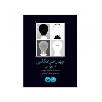 خرید کتاب آموزش عکاسی چهار هنر عکاسی