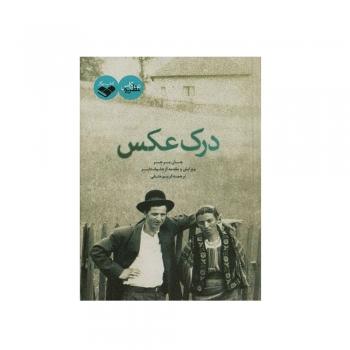 خرید کتاب درک عکس