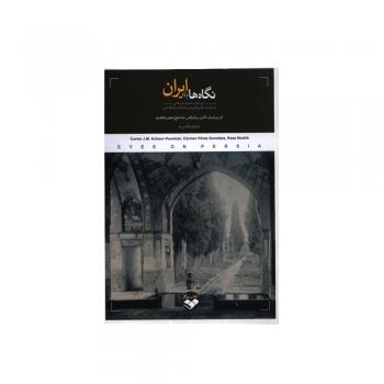 خرید کتاب نگاه ها به ایران
