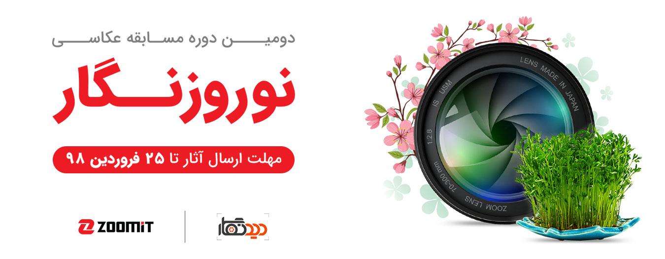 مسابقه عکاسی نوروزنگار2