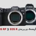 .مقایسه دو غول کانن EOS R و کانن EOS RP – مشابهتها و 10 تفاوت اصلی