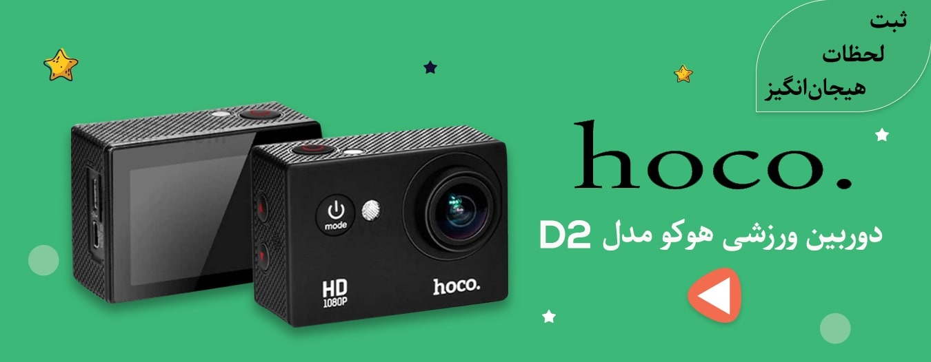 دوربین ورزشی D2
