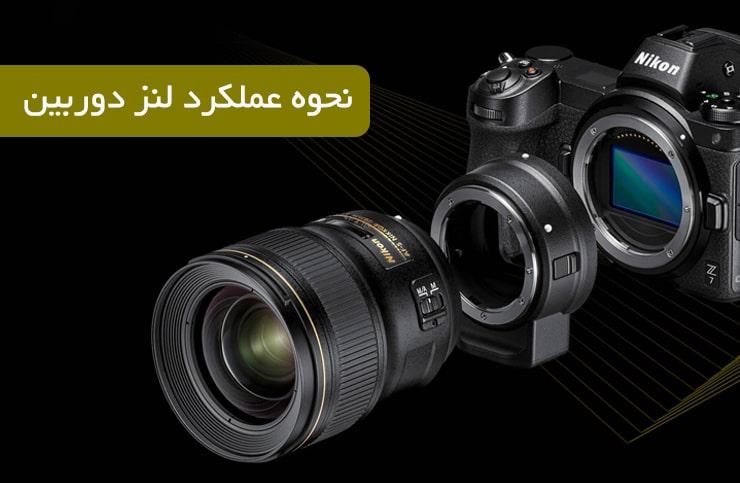 عملکرد لنز دوربین