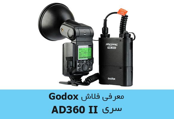 خرید اینترنتی فلاش گودوکس AD360 II