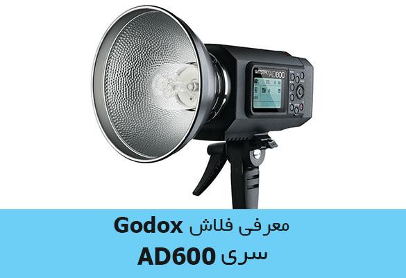 فلاش گودوکس AD600
