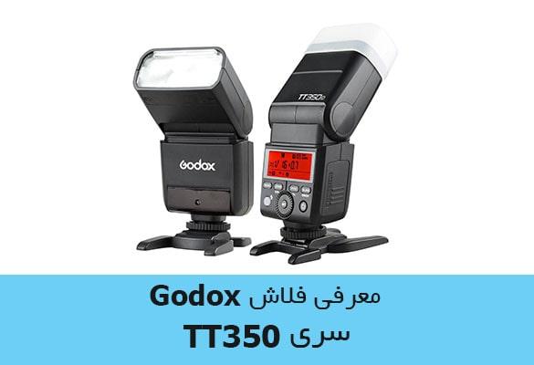 معرفی فلاش گودوکس TT350 ، یکی از بهترین فلاش های عکاسی سال ۲۰۱۹