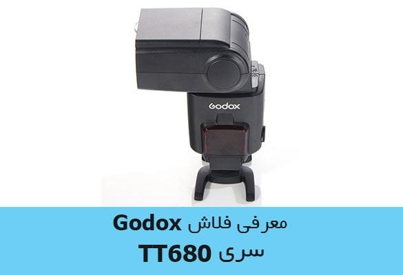 معرفی فلاش گودوکس TT680 ، یکی از بهترین فلاش های عکاسی سال ۲۰۱۹