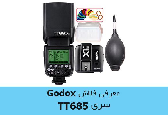 معرفی فلاش گودوکس TT685 ، یکی از بهترین فلاش های عکاسی سال ۲۰۱۹
