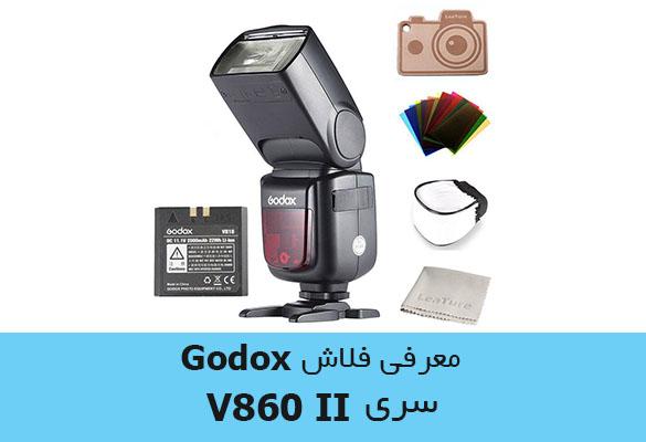 فلاش گودوکس V860 II
