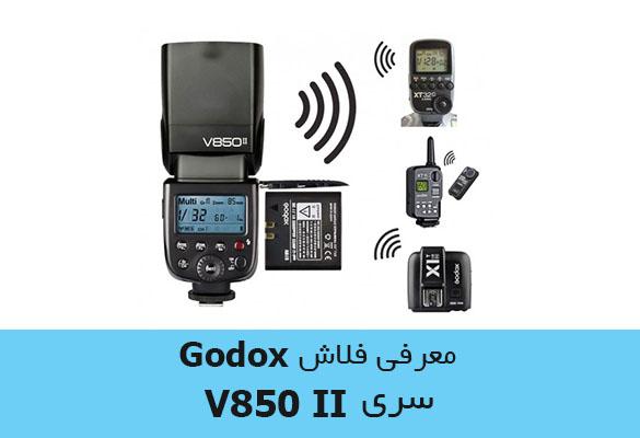 معرفی فلاش گودوکس V850 II ، یکی از بهترین فلاش های عکاسی سال ۲۰۱۹