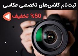کلاسهای آموزش عکاسی