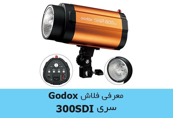 فلاش گودوکس 300SDI